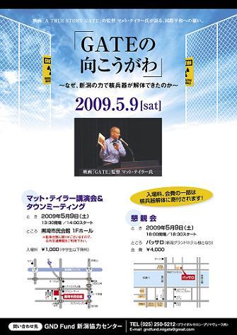 0904gate-chirashi小.JPG