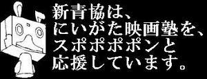 にいがた映画塾.JPG