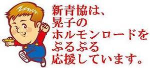 ホルモンロード.JPG