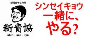 新青協入隊希望.JPG
